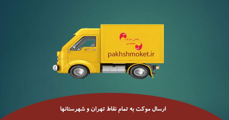 ارسال موکت به تمام نقاط تهران