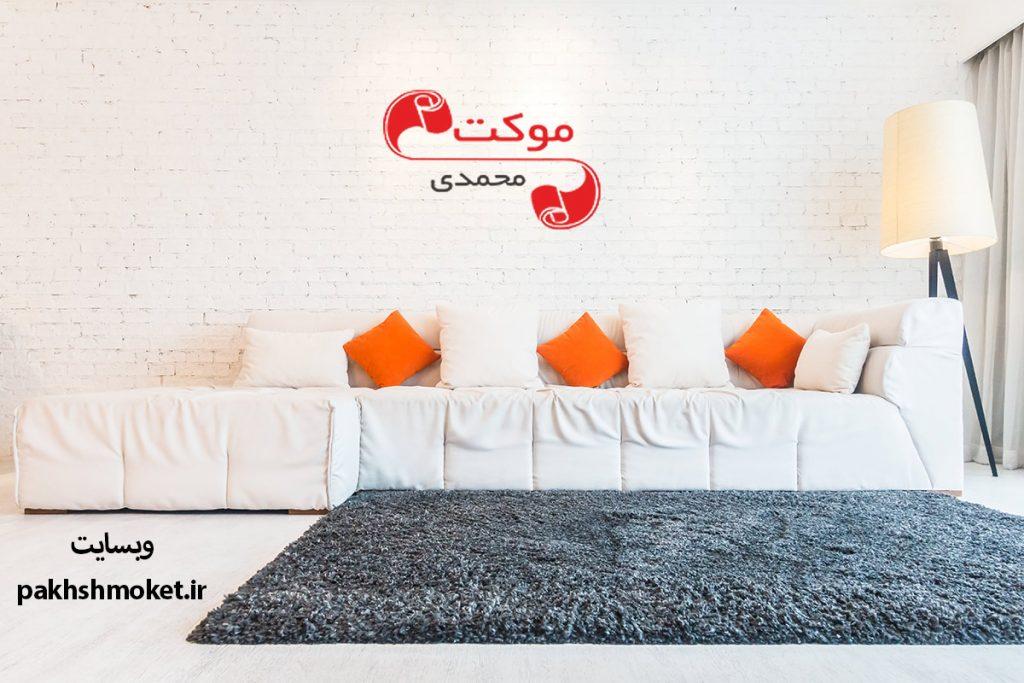 نکات مهم خرید موکت| پخش موکت محمدی