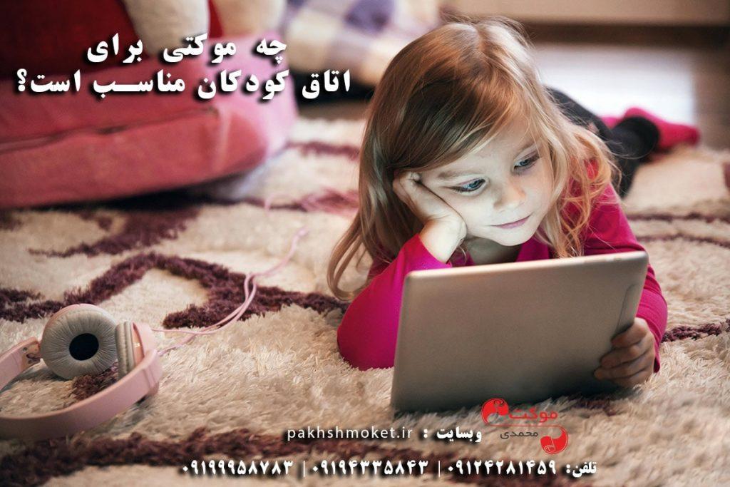موکت محمدی